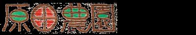 次郎柿の原田農園 公式ホームページ